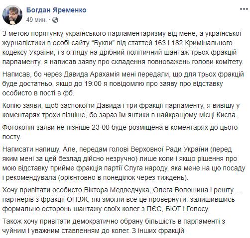 Нардеп Яременко подал в отставку с поста главы комитета Рады из-за секс-скандала