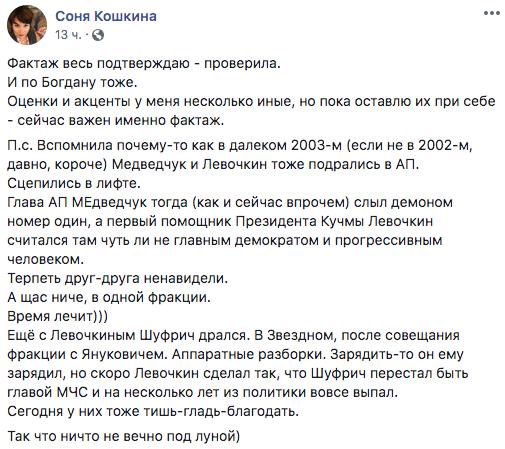 """""""Драку"""" между Богданом и Бакановым в Офисе президента назвали фейком"""