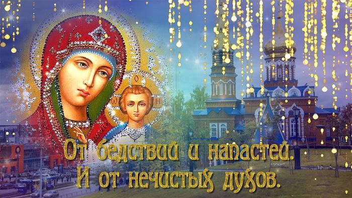 Открытки с праздником Казанской Божьей Матери – поздравления