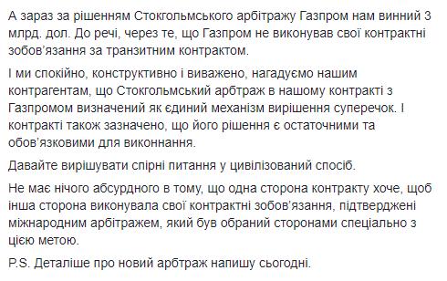 """""""Баланс в отношениях"""": Газпром отказался поставлять газ Украине"""