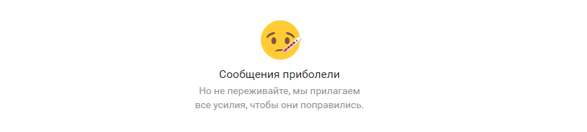 ВКонтакте не работает: что делать