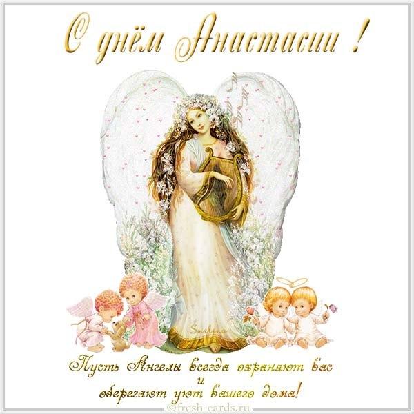 krasivie-otkritki-pozdravleniya-s-dnem-angela foto 7