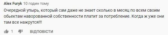 """""""Доиграетесь"""": глава НКРЭКУ заявил о грядущем повышении цен на электричество для населения"""