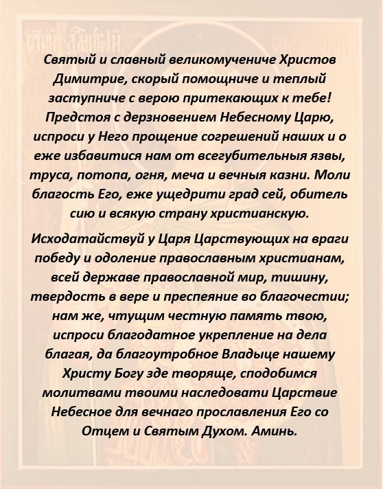 Дмитрий Солунский: молитва