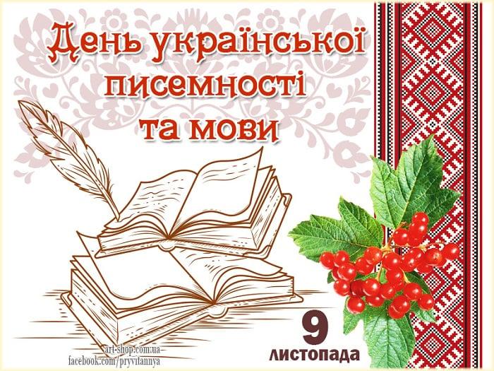 День української мови та писемності 2019 – привітання до рідної мови та  листівки
