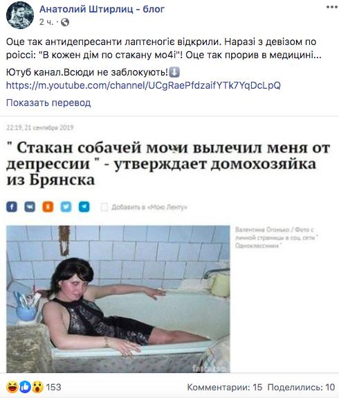 """Собачья моча лечит от депрессии: в Сети стебутся над """"прорывом"""" медицины в России"""
