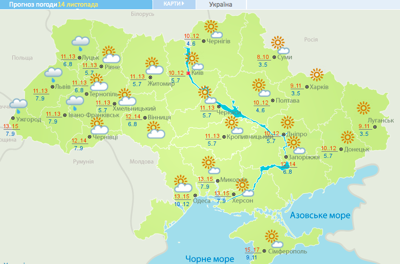 Прогноз погоды на 14 ноября