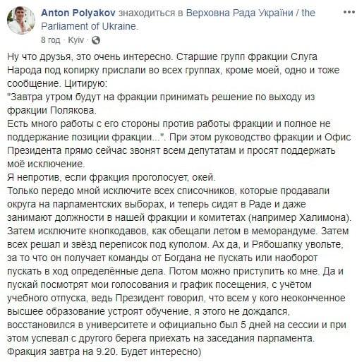 """""""Слив внутряков и инсайдов"""": """"слуга народа"""" заявил, что его хотят выгнать из фракции"""