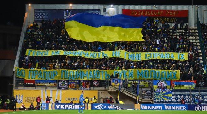 Фан-сектор сборной Украины