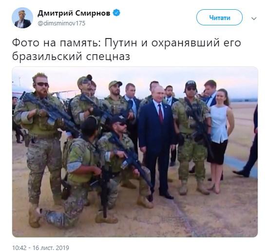"""""""Ху*ло сцыт даже в Бразилии"""": в Сети стебутся над фото Путина с бразильским спецназом"""