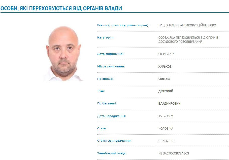 Подделка документов: НАБУ объявило в розыск бывшего нардепа Святаша