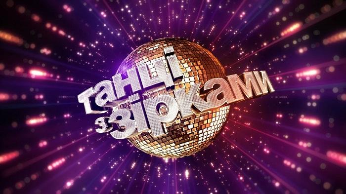 Танці з зірками 2020