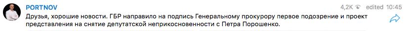 ГБР направило на подпись генпрокурору первое подозрение Порошенко - Портнов