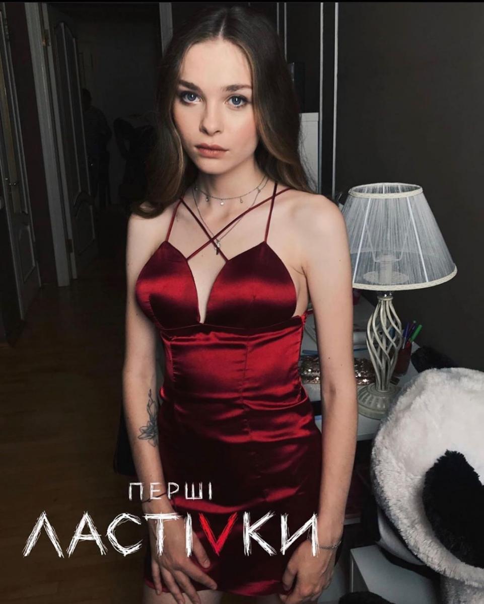 Перші Ластівки актеры: Полина Носыхина