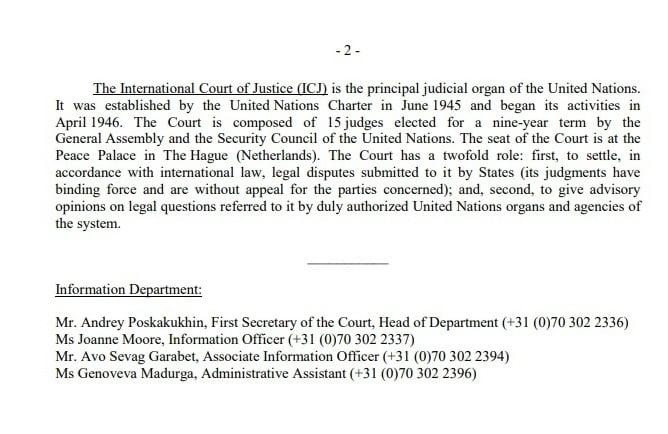 Решение Международного суда ООН в Гааге