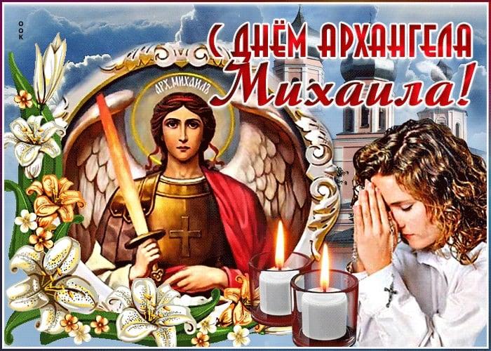 Поздравления с днем михаил михайлов