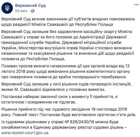 Выслали в Польщу законно: Саакашвили окончательно проиграл суд
