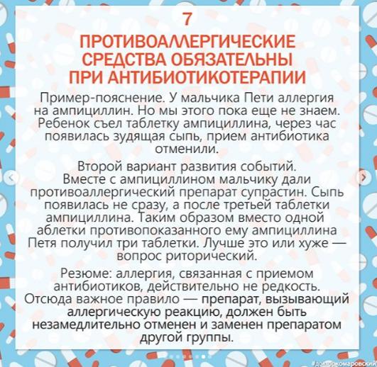 Сведения о том, что антибиотики садят иммунитет, - миф, сообщил Евгений Комаровский