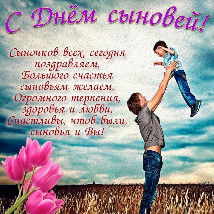 pozdravleniya-mame-s-dnem-sinovej-otkritka foto 9