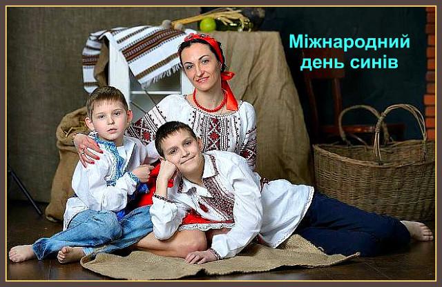 С Днем сыновей – поздравления в картинках