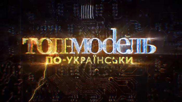 Топ-модель по-украински 3 сезон 13 выпуск: выгон