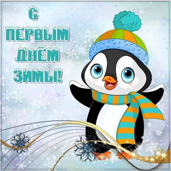 Z Pershim Dnem Zimi S 1 Dnem Zimy 2019 Prikolnye Otkrytki I Skazochnye Pozhelaniya