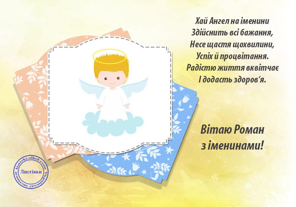 с днем ангела для романа открытки полностью