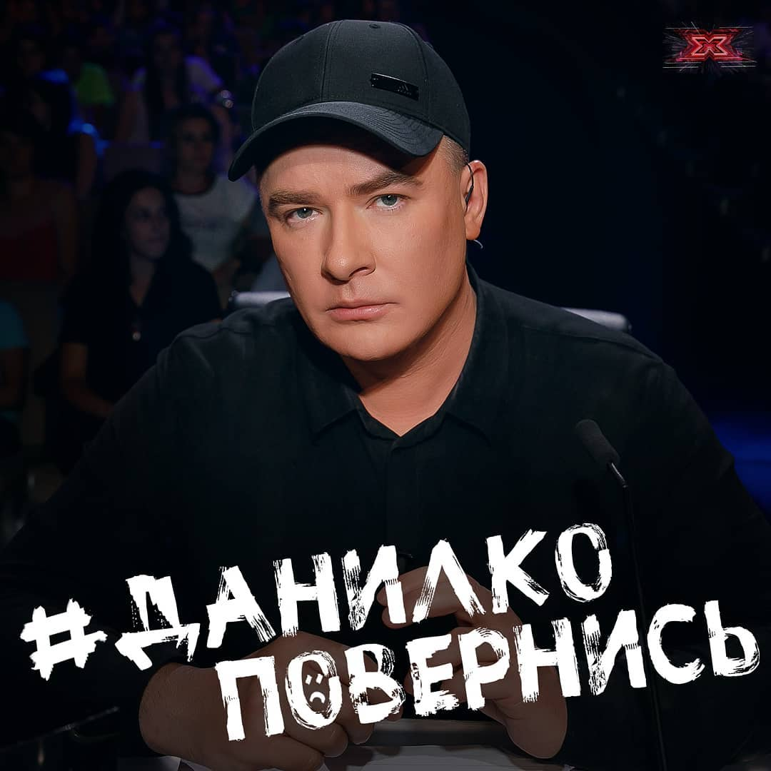 Х-Фактор 10: Андрей Данилко