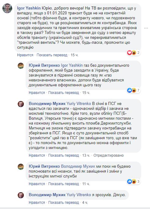 """""""Себе в ПХГ"""": Нафтогаз пригрозил России изъятием транзитного газа"""