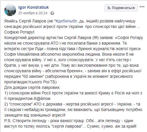 """""""Во главе с президентом-х*йлом"""": Кондратюк ответил на критику Ротару в России"""