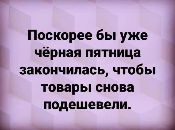 """Черная пятница 2019 в Украине: как не стать """"лохом"""" дня"""