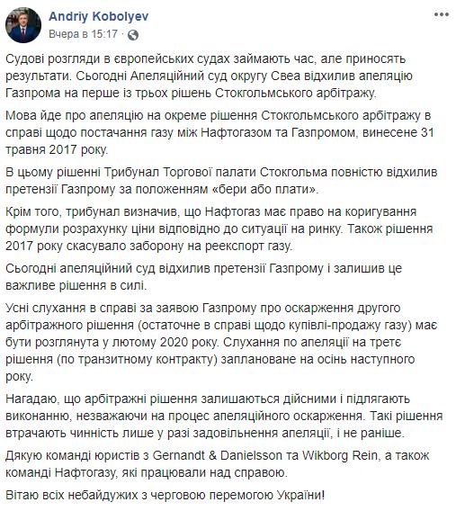 """""""Не раньше"""": в Нафтогазе назвали даты новых судов с Газпромом"""