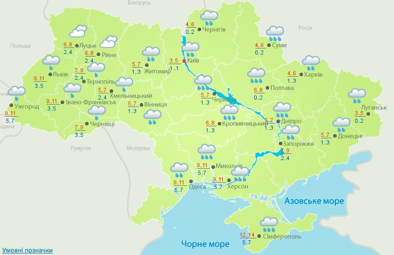 Прогноз погода на 29 ноября
