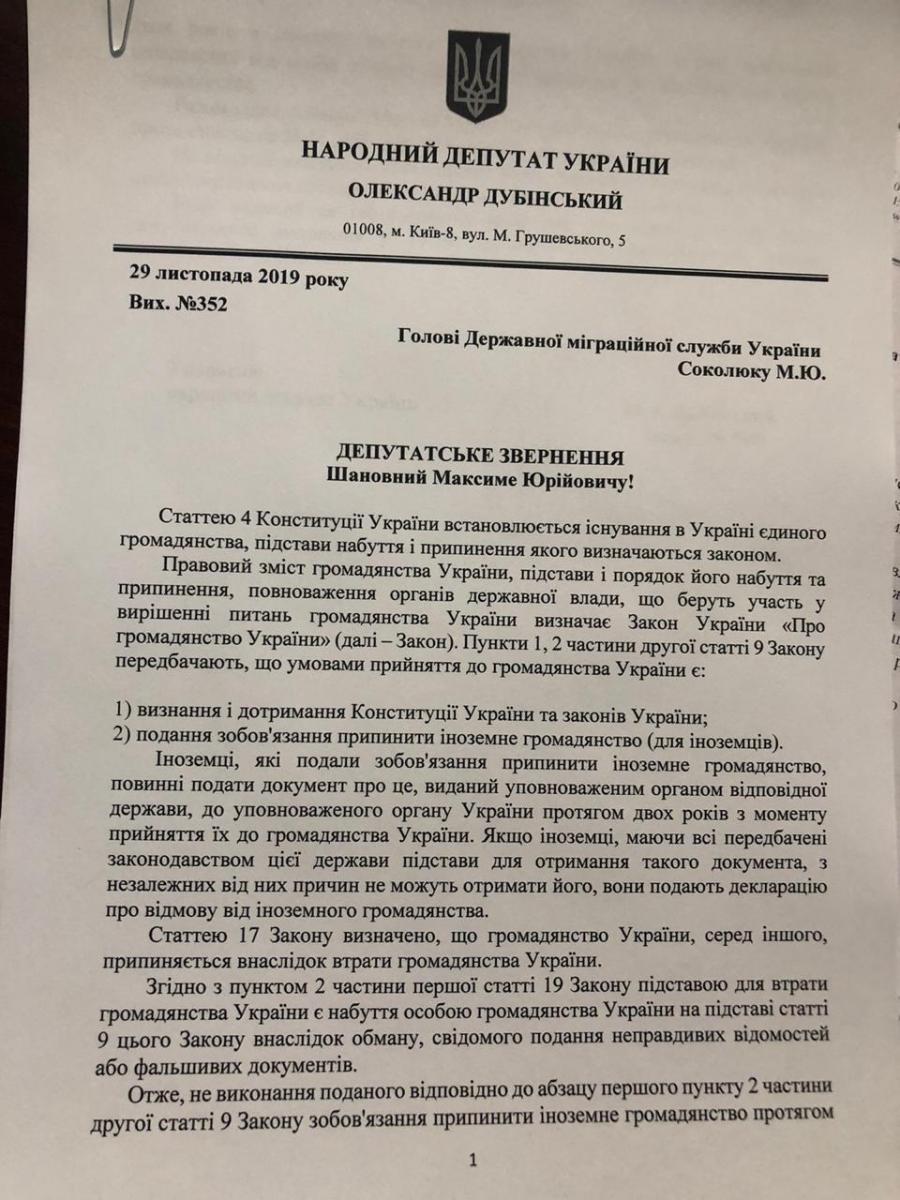 ГМС просят лишить Айвараса Абромавичуса гражданства Украины