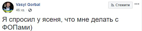 """""""Отъ*битесь на х*й"""": в Сети ответили озаботившемуся судьбой ФЛП Милованову"""
