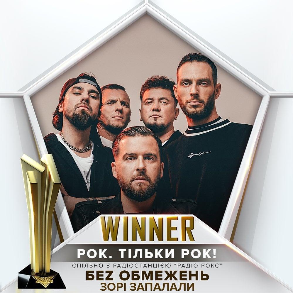 M1 Music Awards 2019 Без обмежень