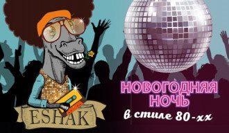 Новогодняя ночь в ESHAK: дискотека 80-х