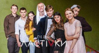 Перші Ластівки: актеры и роли сериала