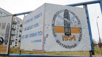 Взрыв на полигоне под Северодвинском произошел 8 августа