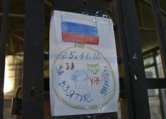 Под посольством РФ в Киеве активисты потроллили российские военно-морские силы