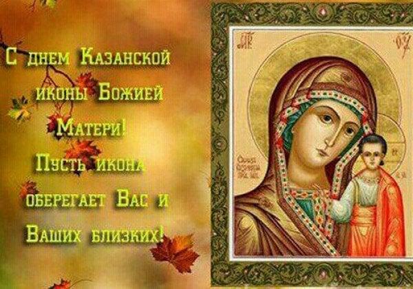 4 ноября – праздник Казанской Божьей Матери: что нельзя делать и приметы, День железнодорожника як свято 4 жовтня