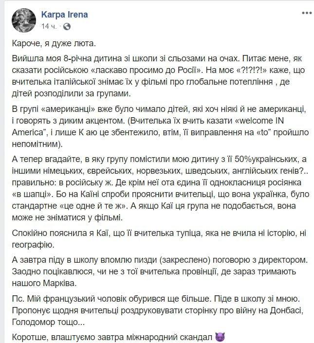 """""""Пойду в школу - вломлю п*зды"""": Карпа взбесилась, когда ее дочь назвали россиянкой"""