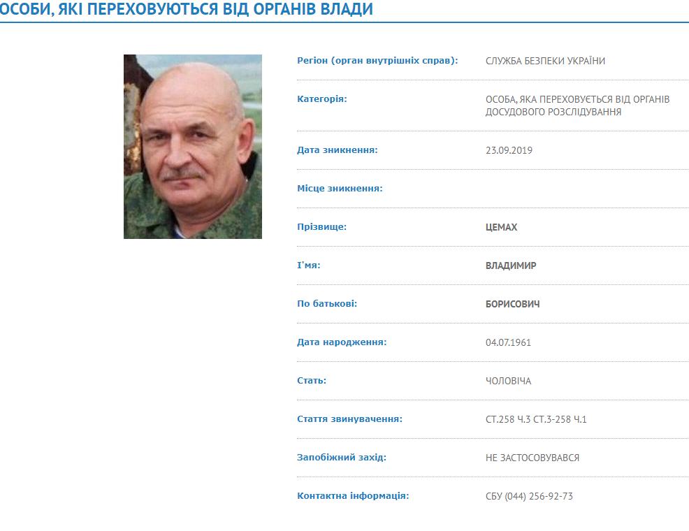 СБУ объявила Цемаха в розыск, а в Кремле от него отреклись