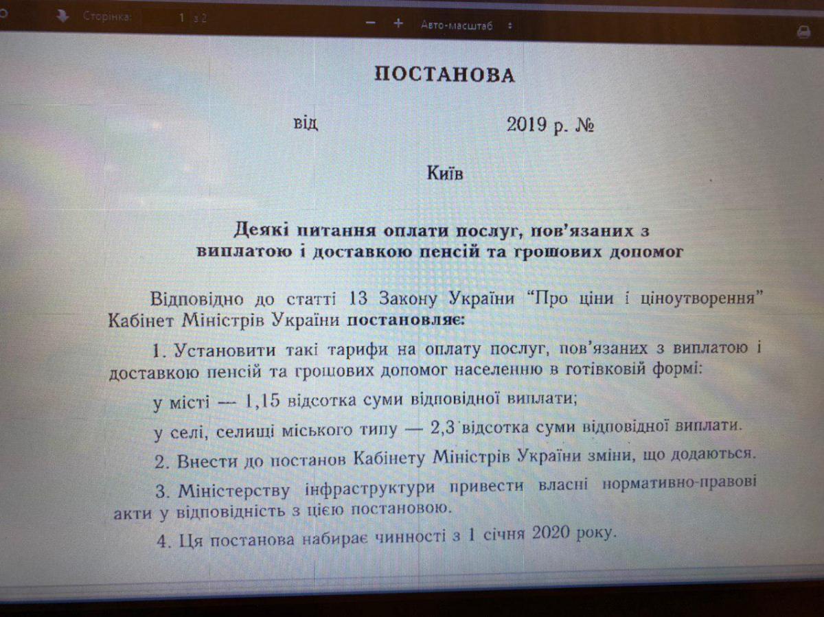 Нардеп поделился, что в Украине с 1 января 2020-го подорожает доставка пенсий