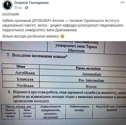 """Вятровичу нашли """"неправильную"""" замену: избран новый глава Института национальной памяти"""