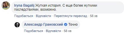 """""""Мрази, зла не держу"""": Грановский ответил на обвинение в заказе покушения на депутата Соболева"""