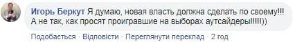 """""""Ненасытные пердуны, шлак, Путин нападет"""": Парубию прилетело в Сети из-за новой """"страшилки"""""""