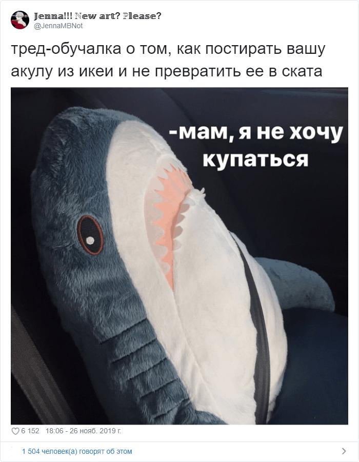 Акула из Икеи - Как правильно стирать акулу из Икеи: фото ...