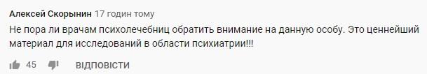 """""""Дайте Тане успокоительное"""": в Сети советуют """"обезьяну с гранатой"""" Черновол """"посадить к Пашинскому"""""""