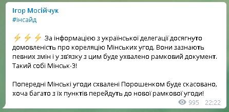 Путин и Зеленский отменили соглашения Порошенко, будет Минск-3 - источники